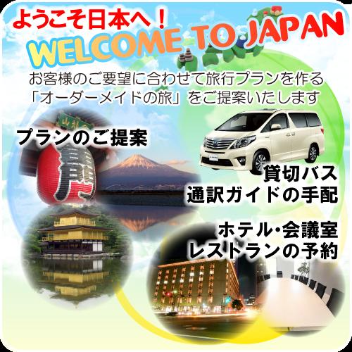 ようこそ日本へWELCOME TO JAPAN