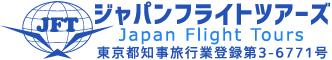 ジャパンフライトツアーズ